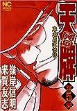 天牌外伝 第5巻―麻雀覇道伝説 (ニチブンコミックス)