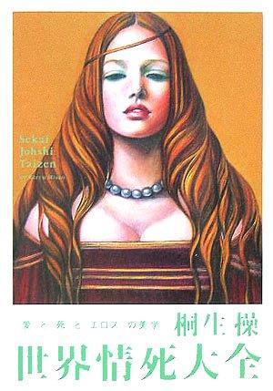 世界情死大全 「愛」と「死」と「エロス」の美学の詳細を見る