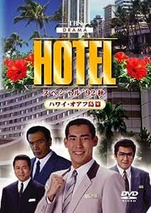 HOTELスペシャル'92秋 ハワイ・オアフ島篇 [レンタル落ち]