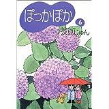 ぽっかぽか 6 (コミックス)