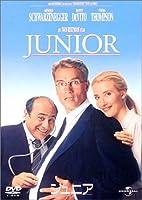 ジュニア [DVD]