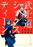 武士道シックスティーン(1) (アフタヌーンコミックス)
