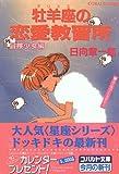 牡羊座(アリエス)の恋愛教習所 冒険少女編 (コバルト文庫)