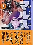蒼き神話マルス (1) (講談社漫画文庫)