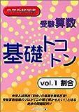 受験算数 基礎トコトン vol.1 割合 (中学受験選書)