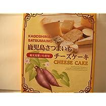鹿児島さつまいもチーズケーキ
