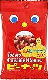 東ハト キャラメルコーンのピーナッツ 45g×10袋