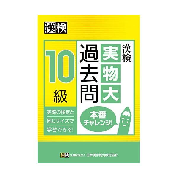 漢検 10級 実物大過去問 本番チャレンジ!の商品画像