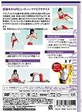 マタニティビクス・ステップアップ編 (DVD) ~妊娠中からのビューティーママ・エクササイズ 画像