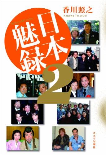 日本魅録2の詳細を見る