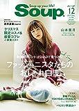 Soup.(スープ) Vol.198 (2017-10-23) [雑誌]