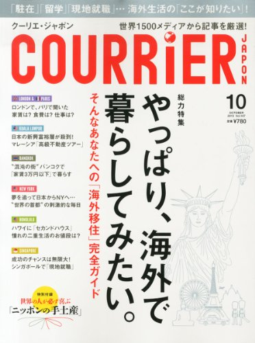COURRiER Japon (クーリエ ジャポン) 2013年 10月号 [雑誌]の詳細を見る