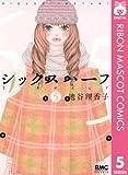 シックス ハーフ 5 (りぼんマスコットコミックスDIGITAL)