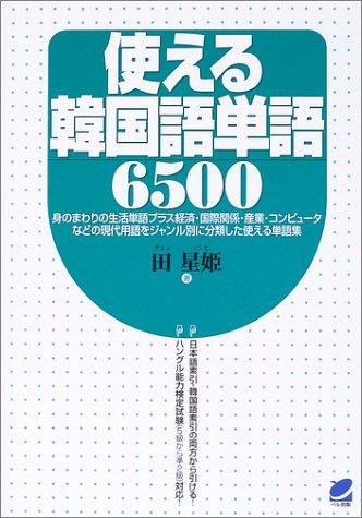 使える韓国語単語6500の詳細を見る