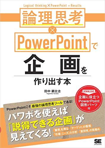 [田中 耕比古]の論理思考×PowerPointで企画を作り出す本 シゴトのかけ算