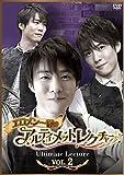 エロメン一徹のアルティメットレクチャー VOL.2[DVD]