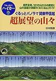 超展望の山々―ぐるっとパノラマ関東甲信越 (ブルーガイドハイカー)