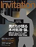 Invitation (インビテーション) 2006年 12月号 [雑誌]