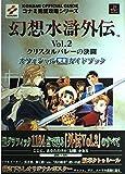幻想水滸外伝Vol.2 クリスタルバレーの決闘 (コナミ完璧攻略シリーズ)
