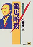 竜馬暗殺―捜査報告書 (光風社文庫)