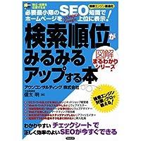 検索順位がみるみるアップする本―必要最小限のSEO知識でホームページを上位に表示!