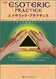 エソテリック・プラクティス―キリストが遺した瞑想法とエクササイズ