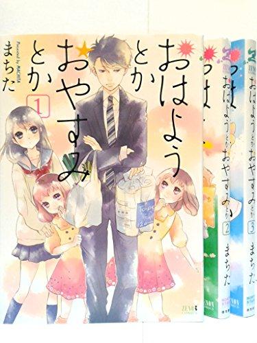 おはようとかおやすみとか コミック 1-3巻セット (ゼノンコミックス)