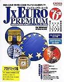 JxEuro Premium アカデミック for Windows