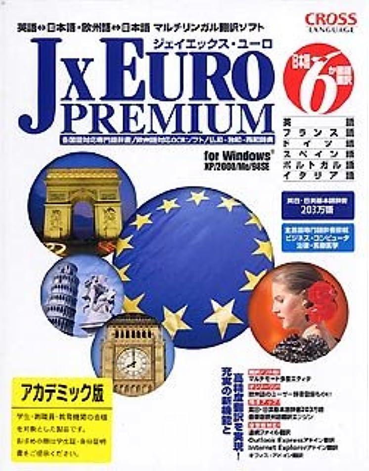 ブランド和交換可能JxEuro Premium アカデミック for Windows