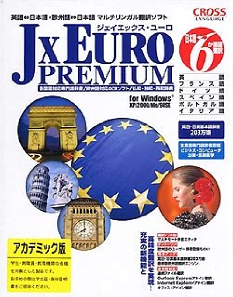 前進同様にいたずらJxEuro Premium アカデミック for Windows