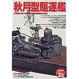 秋月型駆逐艦―対空戦に威力を発揮した空母直衛艦の勇姿 (〈歴史群像〉太平洋戦史シリーズ (23))
