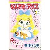 なんでも・アリス / 河井 りつ子 のシリーズ情報を見る