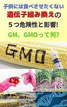 [鈴木たか]の子供には食べさせたくない遺伝子組み換えの5つ危険性と影響!GM、GMOって何?