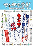 マンガ / ヤマシタ トモコ のシリーズ情報を見る