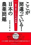 """ここが間違っている!日本の農業問題―農業・食料・TPPの""""真""""常識"""