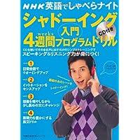 NHK英語でしゃべらナイト CD付き シャドーイング入門 4週間プログラムドリル (主婦の友生活シリーズ)
