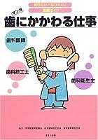 歯にかかわる仕事 (知りたい!なりたい!職業ガイド)