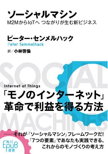 ソーシャルマシン M2MからIoTへ つながりが生む新ビジネス (角川EPUB選書)の詳細を見る