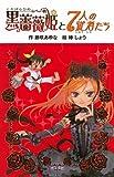 黒薔薇姫と7人の従者たち (黒薔薇姫シリーズ)