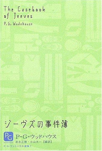 ジーヴズの事件簿 (P・G・ウッドハウス選集 1) / P.G.ウッドハウス