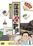 落語笑笑散歩~京都そぞろ歩き風流 [DVD]