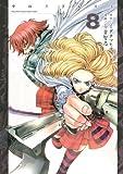 XBLADE(8) (シリウスコミックス)