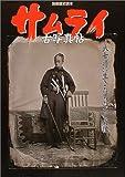 サムライ古写真帖―武士道に生きた男たちの肖像 (別冊歴史読本 (93))