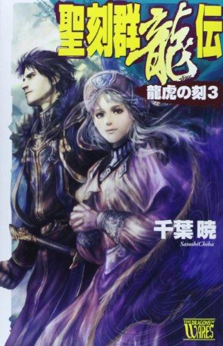 聖刻群龍伝 - 龍虎の刻3 (C・NOVELSファンタジア)
