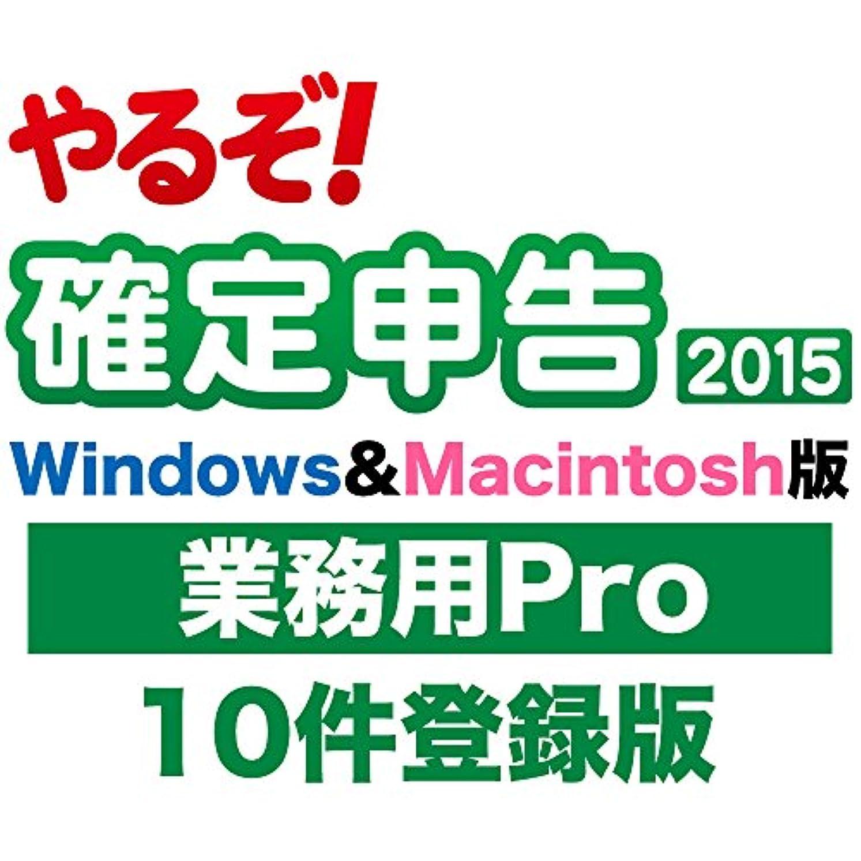 空白ブルームに対応【やるぞ! 2016への無償バージョンアップシール付き】  やるぞ! 確定申告2015 業務用Pro 10件登録版 for Win&Mac