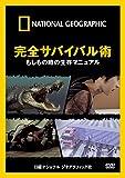 ナショナル ジオグラフィック 完全サバイバル術 もしもの時の生存マニュアル [DVD]