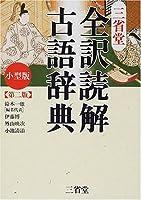 三省堂 全訳読解古語辞典 小型版