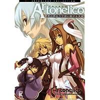 Artonelico―世界の終わりで詩い続ける少女 (BLADE COMICS)