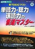 新TOEICテスト 単語力・聴力・速読力の音速マスター (東進ブックス)