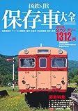 国鉄&JR保存車大全 (イカロス・ムック)